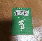 대한민국 지방행정구역일람-수복지구편(1954년판) /실사진첨부/45