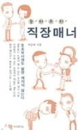 눈치코치 직장매너 - 직장인들을 위한 매너 교과서 초판7쇄