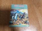 역사의 고전장 (양장)/1977년초판본 /실사진첨부/92