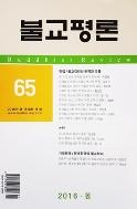 불교평론 65 2016년 봄 제18권 제1호