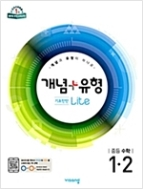 개념 + 유형 기초탄탄 라이트 중등 수학 1-2 (2019년) - 2015 개정 교육과정