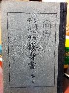 보통학교 학도용 수신서 권3 -普通學校 學徒用 修身書- -명치44년(1911년) 한일합병후 1년된 일제시대 교과서 100년이넘은 희귀본-아래사진참조-