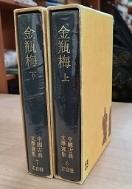(중국고전문학선집6) 금병매(중판)(상,하)/469 (전2권세트)(변색있네요)