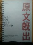 김중근 형법 5개년 원문 기출 초판 1쇄 발행