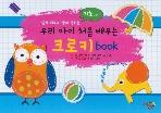(새책수준) 기초그리기 - 우리 아이 처음 배우는 크로키 book