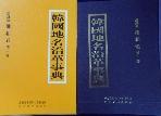 한국지명연혁사전 / 사진의 제품  ☞ 서고위치:(옷)OG +1