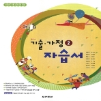 동아출판 (두산동아) 중학교 중학 기술가정 2 자습서 중등 (2017년/ 정철영) - 2학년~3학년
