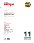 미대입시 2019년-11월호 (신238-6)
