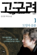 고구려 - 미천왕 전3권