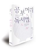 공부머리 독서법 (리커버 특별판) / 최승필