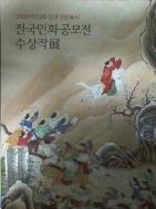 2020 제23회 김삿갓 문화제 전국민화공모전 수상작展