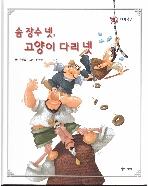 솜 장수 넷, 고양이 다리 넷 (호야ㆍ토야의 옛날 이야기, 47) (ISBN : 9788921413291)