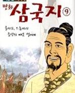 이문열 이희재)만화 삼국지 1-10완결