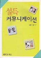 설득 커뮤니케이션 2008년 1개정판 1쇄