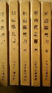 명남루총서(明南樓叢書)1-5 전권 300부 한정 영인판(1971년:하단참조)