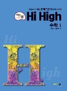 아름다운샘 Hi High 고등 수학1 문제기본서 / 2015 개정 교육과정