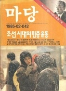마당(1985년 2월 통권 42호) 초판(1985년)