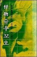 괴물 슈우꼬오(棋聖 藤澤秀行 바둑放談記) 초판(1981년)
