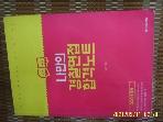 에이씨엘 / ACL 2020년 대비 나만의 경찰면접 합격노트 / 김중근 면접팀 -꼭상세란참조
