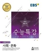 EBS 수능특강 사회탐구영역 사회ㆍ문화 : 2019학년도 수능 연계교재