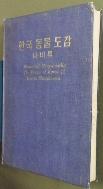 한국 동물 도감 나비 류 [1959]   / 사진의 제품 / 상현서림  ☞ 서고위치: RQ 3   *[구매하시면 품절로 표기됩니다]