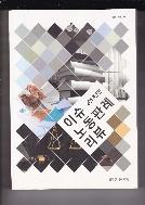 이슈 노동판례/2018년판/ 리뷰경단협시리즈 59