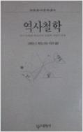 역사철학(대원동서문화총서 9) 초판(1990년)