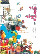 중학교 기술가정 1 교과서 동아/2015개정/새책수준