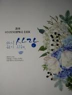 2019 HOUSEKEEPING BOOK 가계부