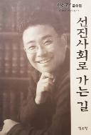 선진사회로 가는 길 - 박정 교수의 시사 에세이 (2002년)