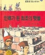 이원복 교수의 학습만화 세계사 1-21권 /11.15권 없음 전19권