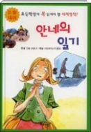 안네의 일기 - 초등 학생을 위한 세계 명작소설 초판2쇄