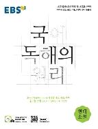 EBS 국어 독해의 원리 현대소설 (2020)