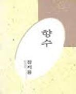 향수 - 정지용 시선 (한국대표시인100인선집 9)