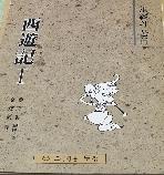 서유기 1-2권 세트 (두성 동양고전 15-16)