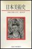 일본 미술사(열화당 미술 선서 11)