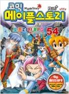 코믹 메이플스토리 오프라인 RPG 1~100완결