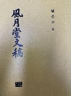 풍월당문고(風月堂文槁)