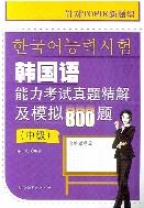한국어능력시험 韓國語 能力考試眞題精解 及模擬800題 (中級)
