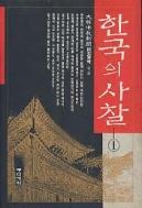 한국의 사찰 1