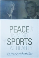 PEACE IN MIND SPORTS AT HEART