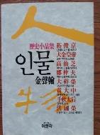 인물 (김성한 역사소품집)