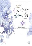 눈의 나라 얼음의 꽃 1-5 완결 ☆북앤스토리☆