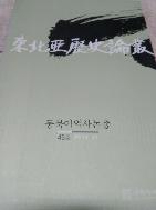 동북아역사논충 46호