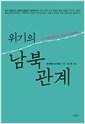 위기의 남북관계  - 6.15 공동선언에서 개성공단 폐쇄까지