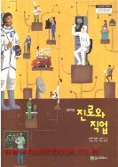 (상급) 2017년형 고등학교 진로와 직업 교과서 (천재교과서 조한무) (신513-3)