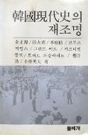 한국현대사의 재조명