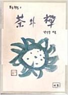 차와 선(茶와 禪:) 초판(1989년)