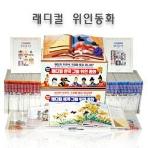 한국로렌스 래디컬 위인동화