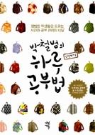 박철범의 하루 공부법